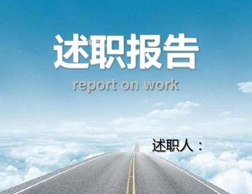 个人述职报告怎么写5篇